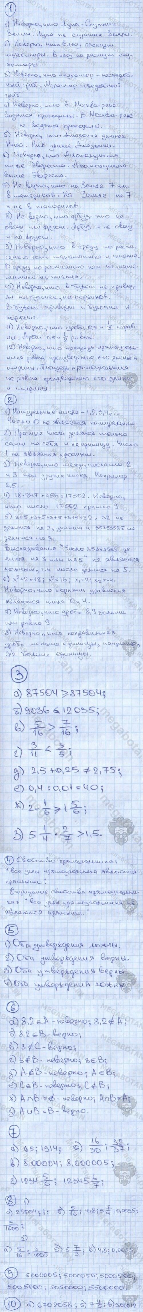 гдз по математике 6 класс Дорофеев