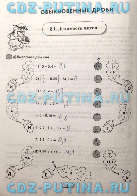 гдз по математике 6 класс Беленкова, Лебединцева