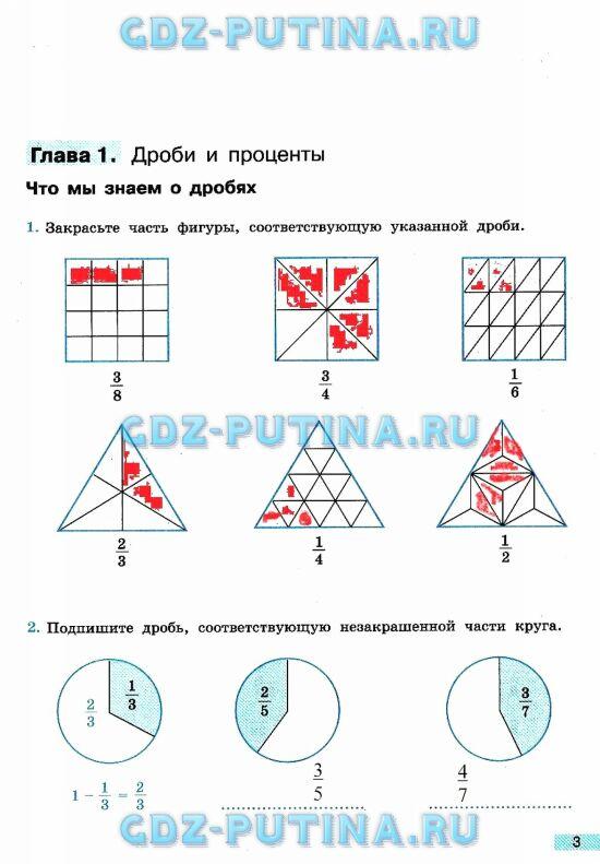 гдз по математике 6 класс Бунимович, Кузнецова, Минаева