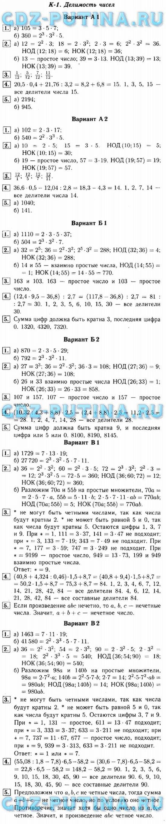 гдз по математике 6 класс Ершова, Голобородько