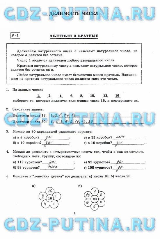 гдз по математике 6 класс Миндюк, Рудницкая