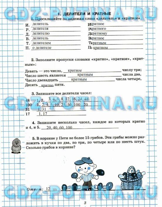 гдз по математике 6 класс Рудницкая