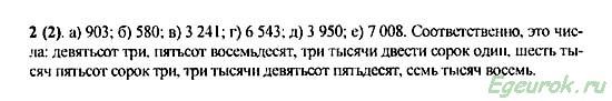 ГДЗ по математике 5 класс Виленкин  - номер №2