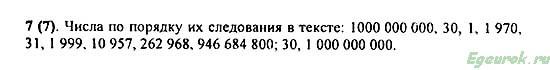 ГДЗ по математике 5 класс Виленкин  - номер №7