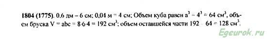 ГДЗ по математике 5 класс Виленкин  - номер №1804