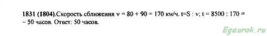 ГДЗ по математике 5 класс Виленкин  - номер №1831