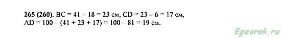 ГДЗ по математике 5 класс Виленкин  - номер №265