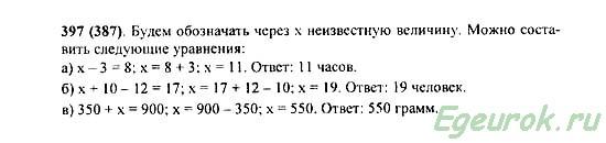 ГДЗ по математике 5 класс Виленкин  - номер №397