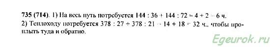 ГДЗ по математике 5 класс Виленкин  - номер №735