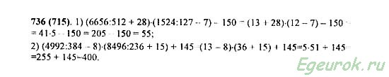 ГДЗ по математике 5 класс Виленкин  - номер №736