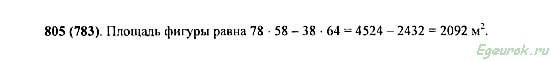 ГДЗ по математике 5 класс Виленкин  - номер №805