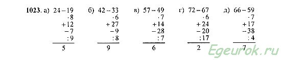 ГДЗ по математике 5 класс Виленкин  - номер №1023