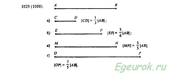 ГДЗ по математике 5 класс Виленкин  - номер №1025