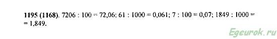 ГДЗ по математике 5 класс Виленкин  - номер №1195