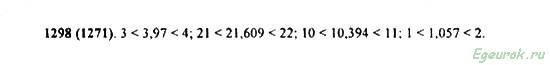 ГДЗ по математике 5 класс Виленкин  - номер №1298