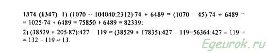 ГДЗ по математике 5 класс Виленкин  - номер №1374