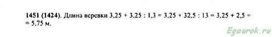 ГДЗ по математике 5 класс Виленкин  - номер №1451
