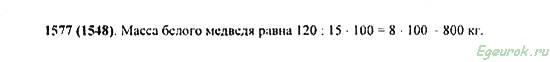 ГДЗ по математике 5 класс Виленкин  - номер №1577