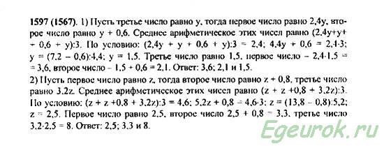 ГДЗ по математике 5 класс Виленкин  - номер №1597