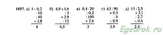 ГДЗ по математике 5 класс Виленкин  - номер №1697