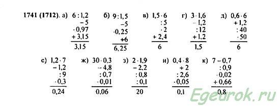 ГДЗ по математике 5 класс Виленкин  - номер №1741