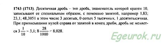 ГДЗ по математике 5 класс Виленкин  - номер №1743