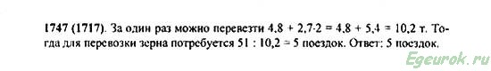 ГДЗ по математике 5 класс Виленкин  - номер №1747