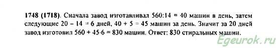ГДЗ по математике 5 класс Виленкин  - номер №1748