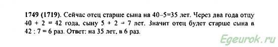 ГДЗ по математике 5 класс Виленкин  - номер №1749