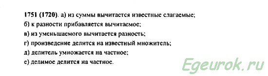 ГДЗ по математике 5 класс Виленкин  - номер №1751