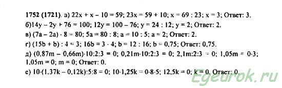 ГДЗ по математике 5 класс Виленкин  - номер №1752