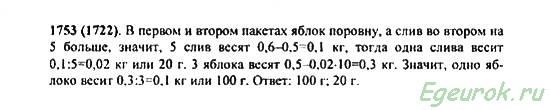 ГДЗ по математике 5 класс Виленкин  - номер №1753