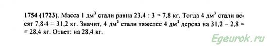 ГДЗ по математике 5 класс Виленкин  - номер №1754