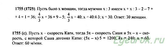 ГДЗ по математике 5 класс Виленкин  - номер №1755