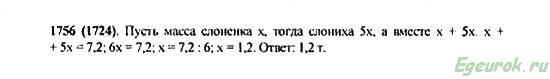 ГДЗ по математике 5 класс Виленкин  - номер №1756