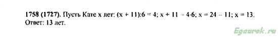 ГДЗ по математике 5 класс Виленкин  - номер №1758