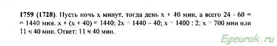 ГДЗ по математике 5 класс Виленкин  - номер №1759