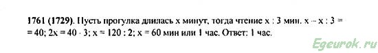 ГДЗ по математике 5 класс Виленкин  - номер №1761