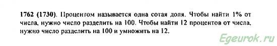 ГДЗ по математике 5 класс Виленкин  - номер №1762