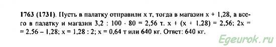 ГДЗ по математике 5 класс Виленкин  - номер №1763