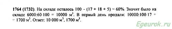 ГДЗ по математике 5 класс Виленкин  - номер №1764