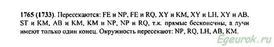 ГДЗ по математике 5 класс Виленкин  - номер №1765
