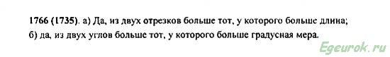 ГДЗ по математике 5 класс Виленкин  - номер №1766