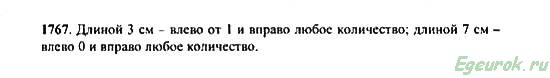 ГДЗ по математике 5 класс Виленкин  - номер №1767