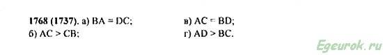 ГДЗ по математике 5 класс Виленкин  - номер №1768