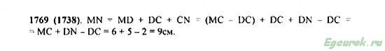 ГДЗ по математике 5 класс Виленкин  - номер №1769