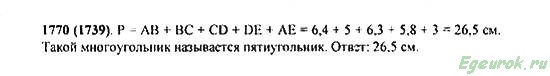 ГДЗ по математике 5 класс Виленкин  - номер №1770