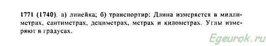 ГДЗ по математике 5 класс Виленкин  - номер №1771