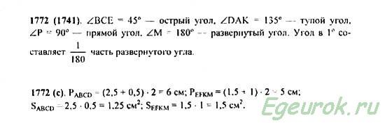ГДЗ по математике 5 класс Виленкин  - номер №1772