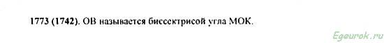 ГДЗ по математике 5 класс Виленкин  - номер №1773